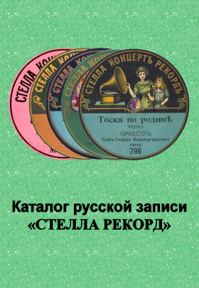 Stella Record catalog (Каталог пластинок Стелла Рекорд) (sqwer)