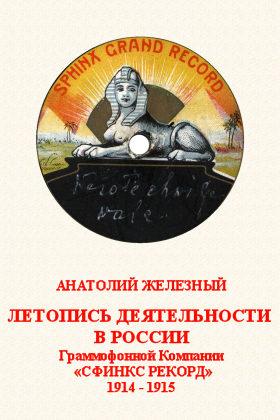 A.Zhelezny. The chronicle of the phonograph company «Sphinx Record» in Russia 1914 – 1915. (А.Железный. Летопись деятельности в России граммофонной компании «Сфинксъ Рекордъ» 1914 – 1915) (bernikov)