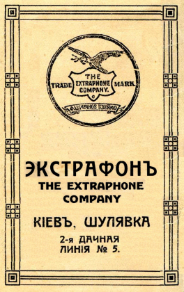 The Chronicle of the phonograph Company «EXTRAPHONE»  in Russia 1910 – 1917 (In Russian) (Летопись деятельности в России Граммофонной Компании «ЭКСТРАФОН» 1910 – 1917) (bernikov)