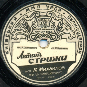 Swifts fly (Летят стрижи), song (valerjan)