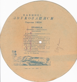 The sea in Gagra (Море в Гаграх), song (dymok 1970)